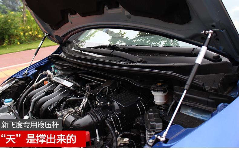 领贤2014飞度改装专用液压杆 机盖撑杆 发动机盖液压杆 机盖支撑臂图片