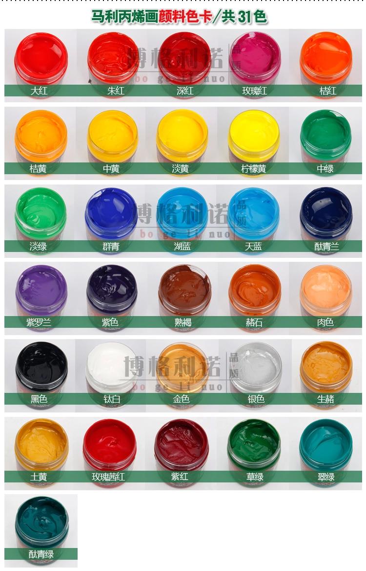 马利275ml丙烯画颜料 高级墙体彩绘颜料 防水颜料817 含金色 淡绿 单