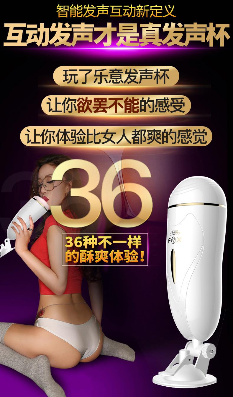 Fox Masturbation Cup Handsfree sex toys murah jakarta