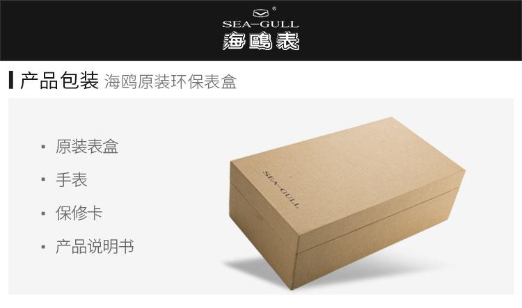 SEA-GULI癌鷗囊l产品包装海鸥原装环保表盒原装表盒手表保修卡产品说明书-推好价 | 品质生活 精选好价