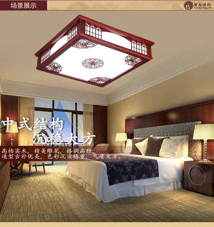 宝岛灯饰 中式吸顶灯 仿古灯具新现代实木led灯 客厅灯长方形卧室书房