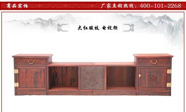 博古恒韵红木家具 大红酸枝实木组合电视柜 sz001