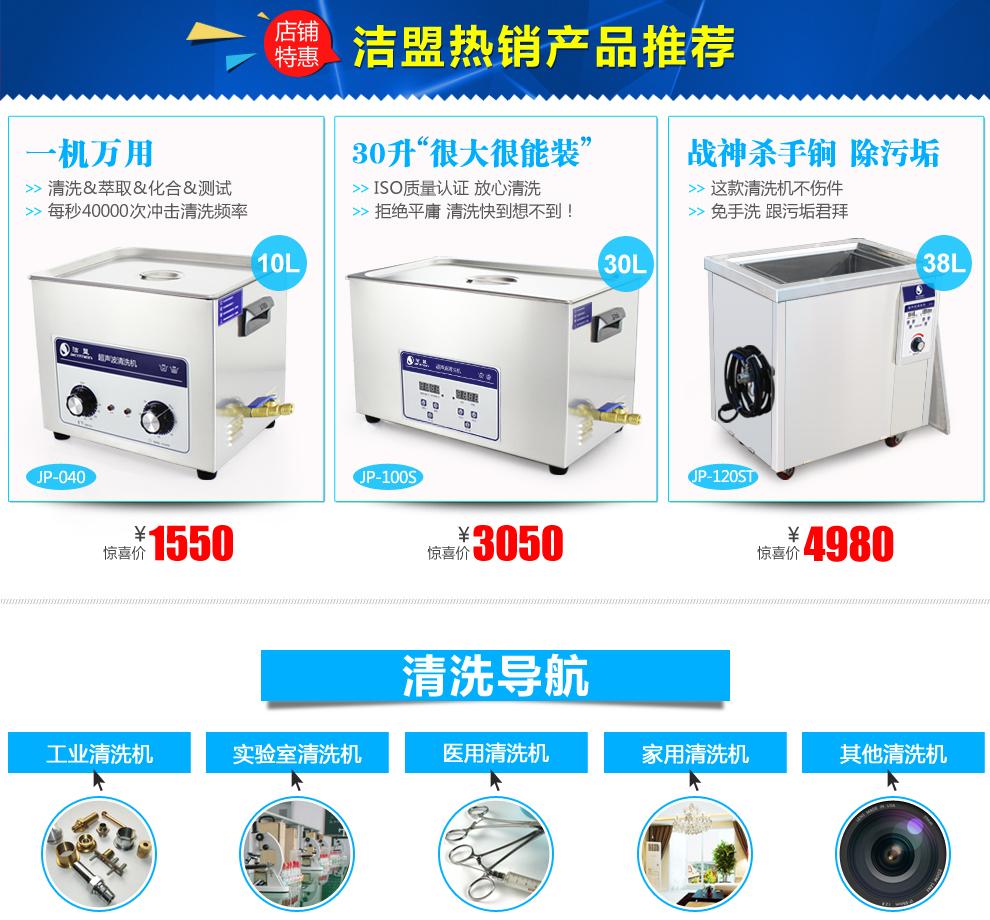 工业超声波清洗机 五金零件实验室用清洗器 洁盟15L JP-060S 304不锈钢