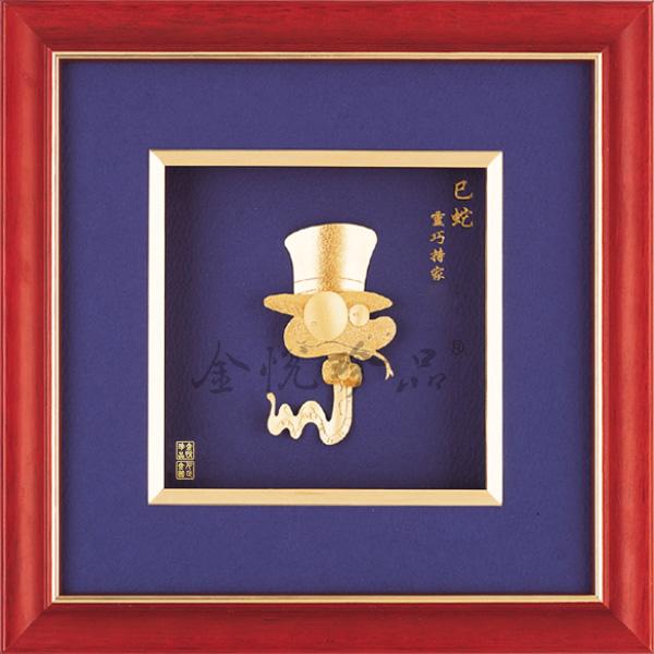 十二生肖卡通版蛇 创意生日礼物房间装饰画摆件 24k金箔礼品图片