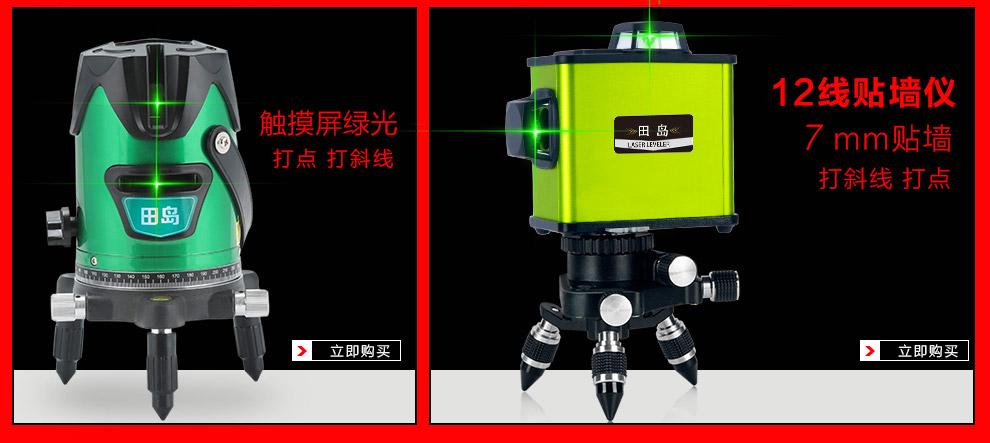田岛工具 室内外12线铝合金水平仪绿光贴墙仪高精度红外线触摸屏打