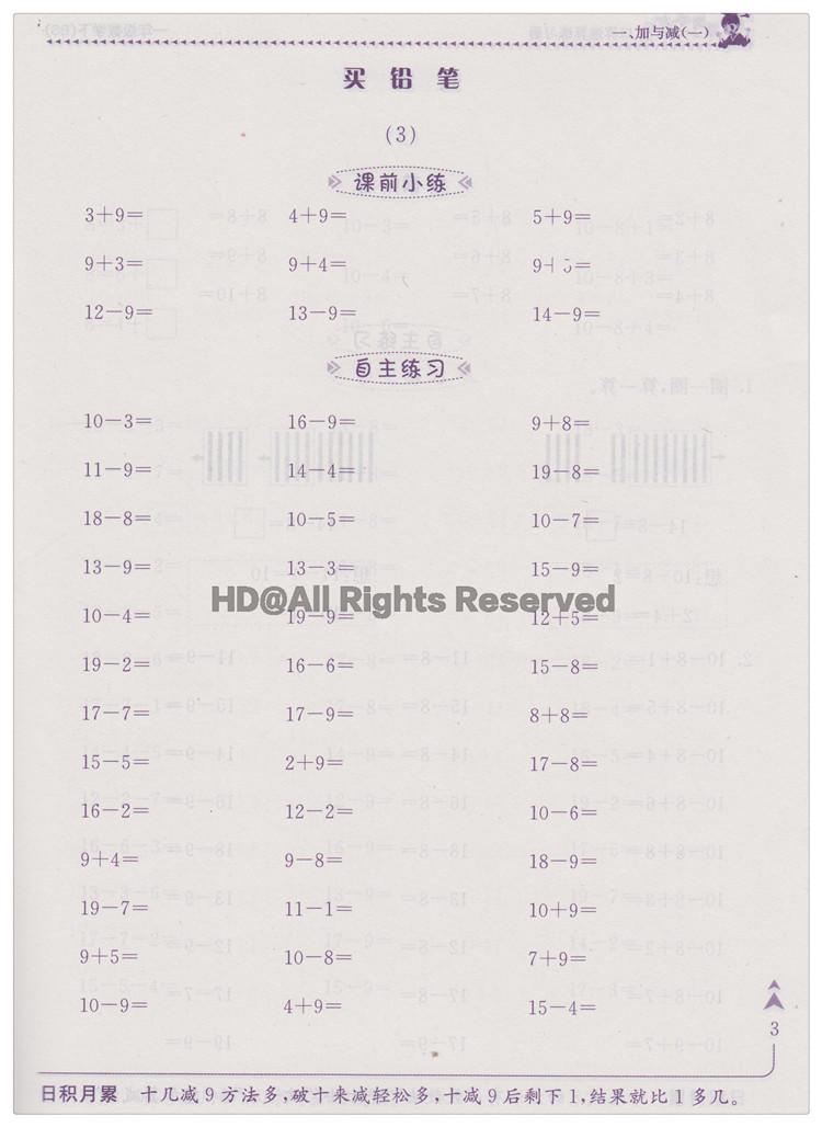 黄冈小状元口算速算练习册 小学数学 一年级下册数学练习题 bs北师版图片