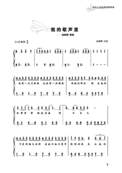 成年人必备简谱钢琴曲(流行钢琴新歌经典精选集)