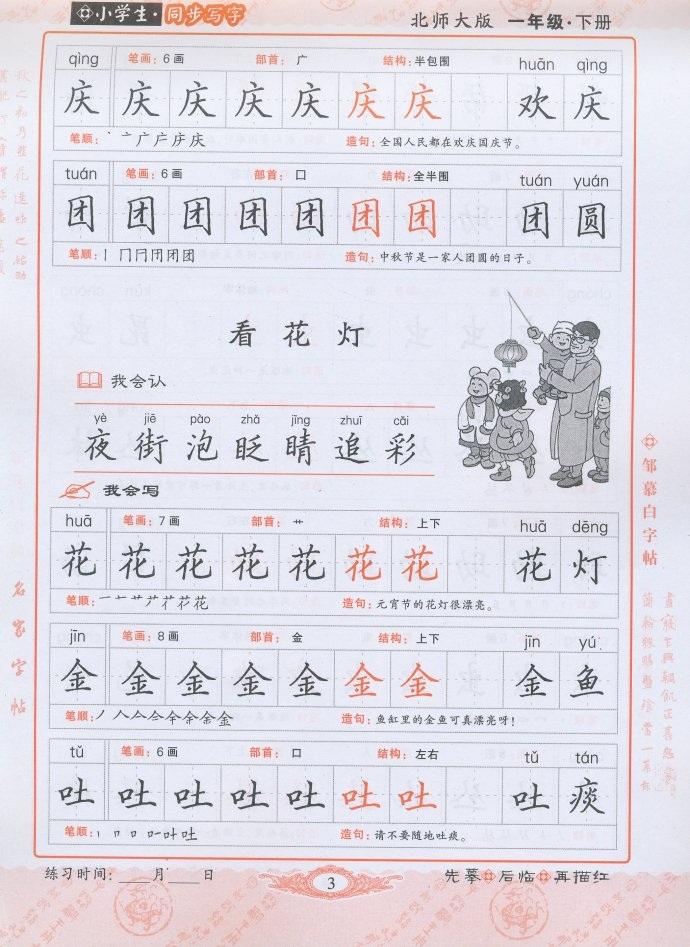 中小学教辅 小学一年级 2016 邹慕白字帖 写字 一年级 下册 北师大版