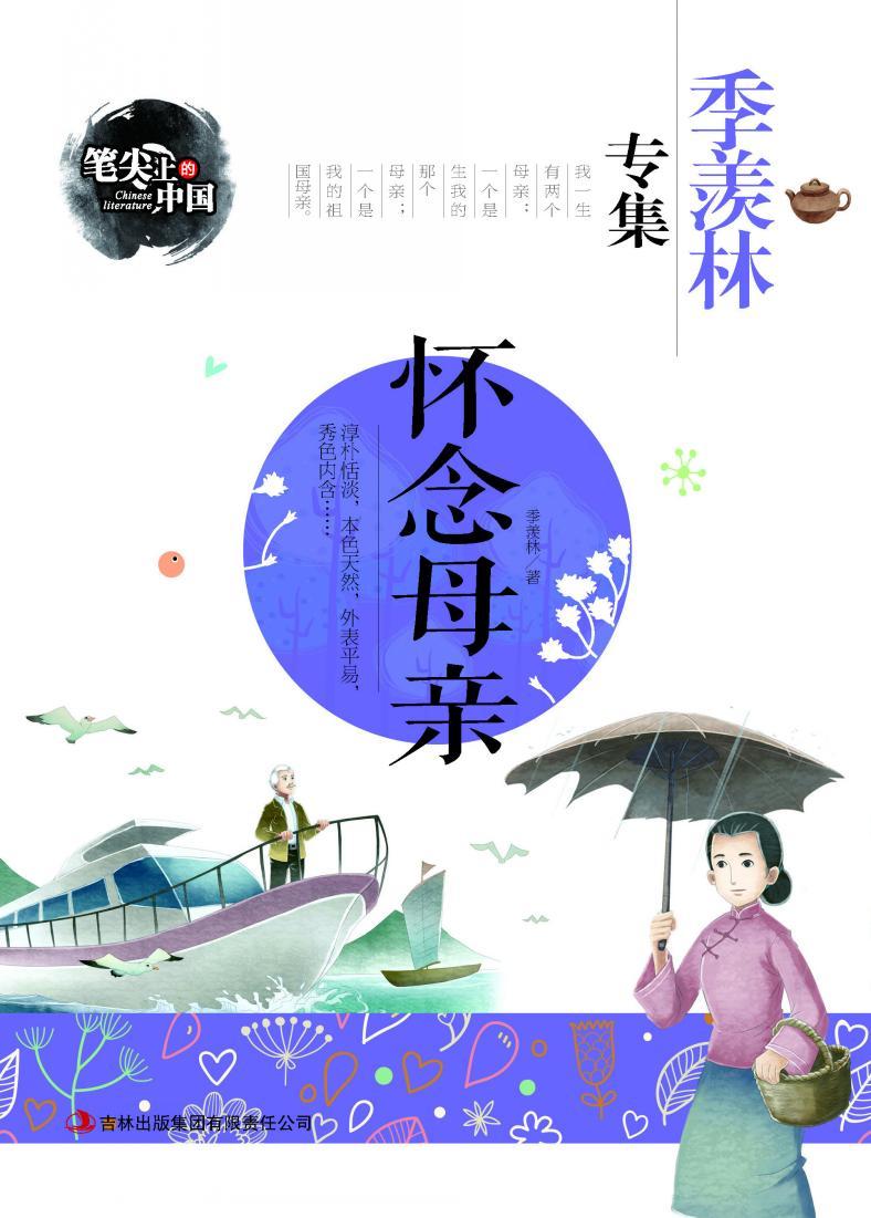 《笔尖上的中国-季羡林专集怀念母亲》【摘要图片