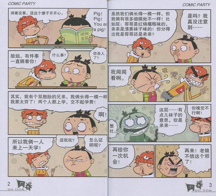 阿衰单-57册小学生课外阅读简笔阿衰图片书籍之一新单第57册猫小乐全集漫画双人漫画图片