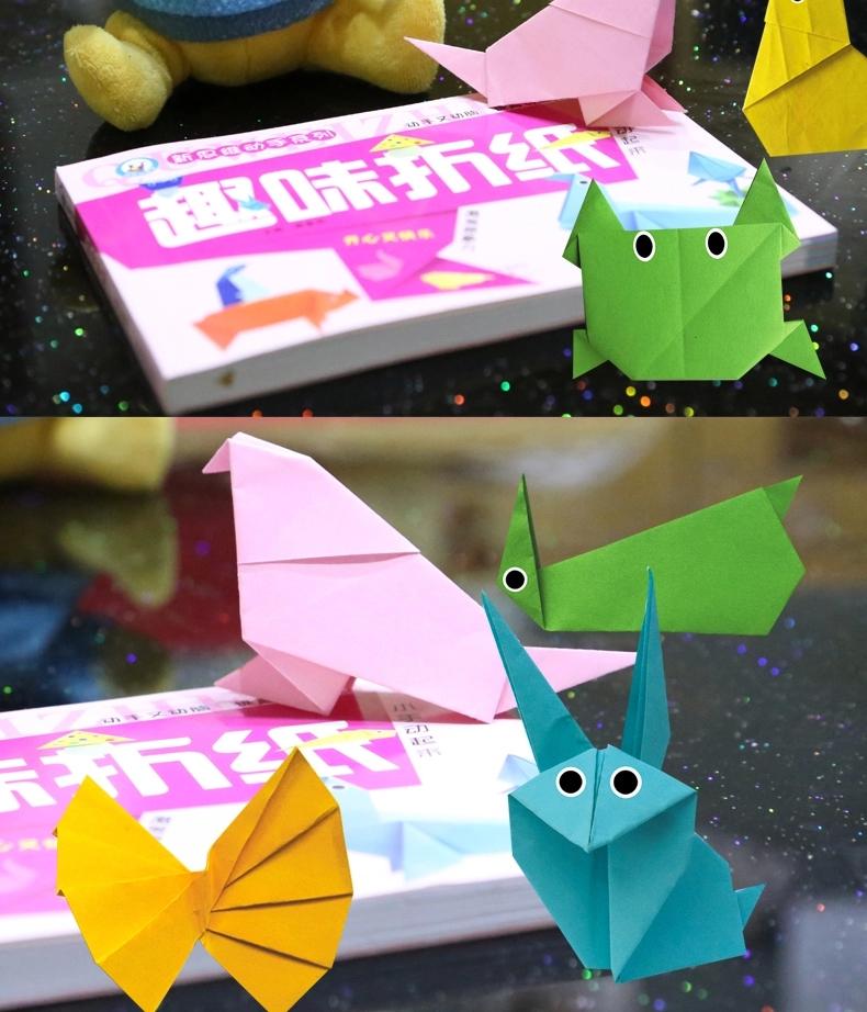 儿童折纸大全书 diy手工制作 幼儿趣味立体环保小手工 新思维益智游戏