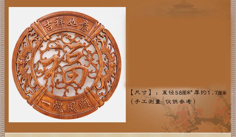 静阁轩 东阳木雕 香樟实木福字挂件 58圆形玄关壁挂 中式复古装修工艺