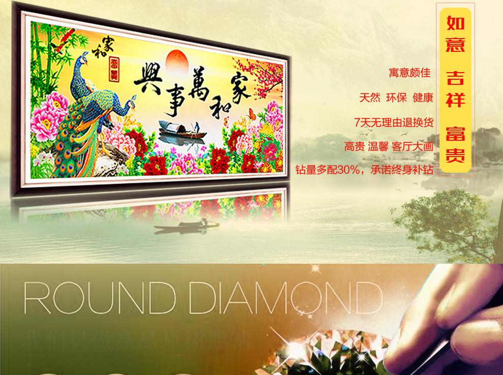 怡诺 十字绣家和万事兴客厅3D钻石画满钻  粘钻贴钻5D钻石绣点钻魔方钻圆钻方钻 魔方圆钻 160*60cm