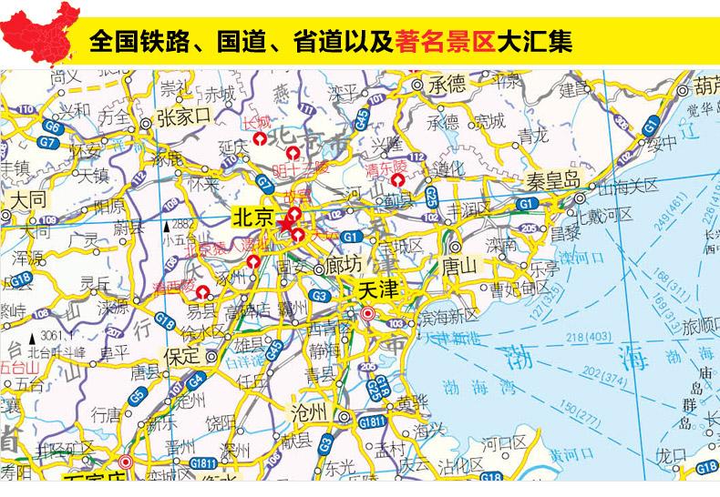 2016新版中国交通地图 自驾导航伴侣 铁路 机场交通全图