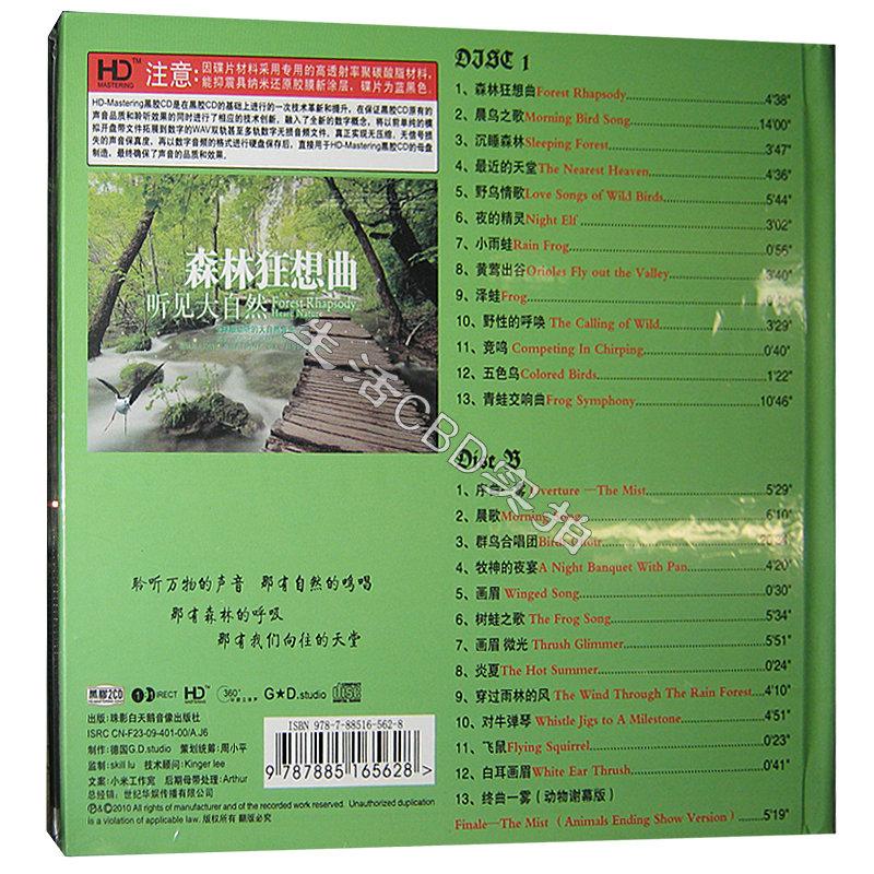 【纯音专辑】森林狂想曲