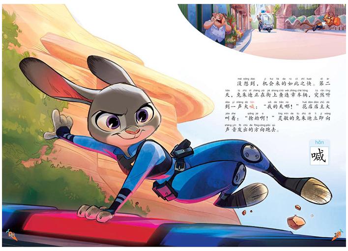 正版迪士尼动漫书 疯狂动物城书籍大电影拼读故事书疯狂动物城绘本