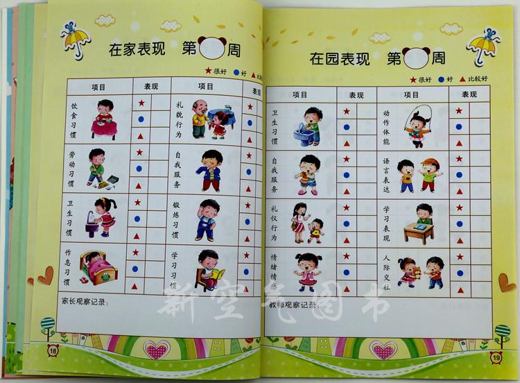 幼儿园家园互动幼儿成长手册周计划 通用版 儿童成长记录本 教师辅助