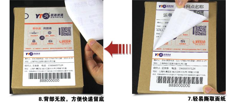 热敏不干胶三层物流单标签纸圆通快递电子面单打印纸