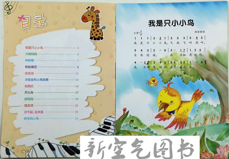 幼儿园音乐艺术