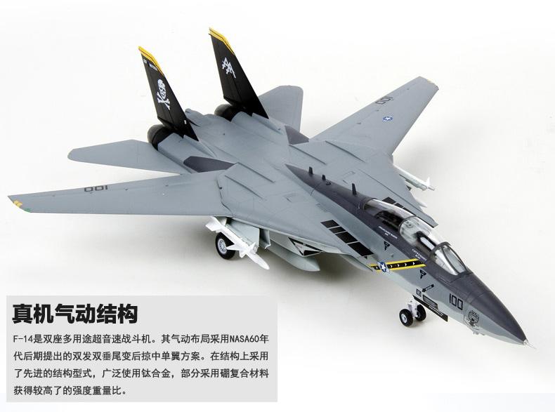 特尔博1:72美国f14d f14b大雄猫战斗机模型飞机模型 军事送礼 家居
