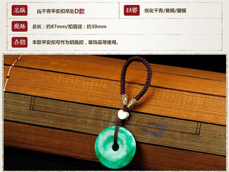 手工创意平安扣钥匙扣大全包挂饰高档汽车钥匙挂件男女情侣钥匙链 f款
