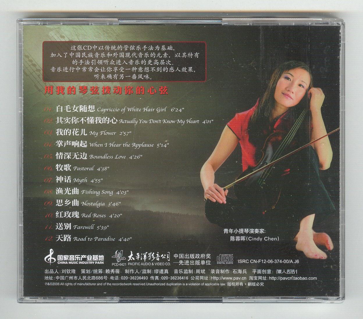 陈蓉晖如诗如画小提琴 琴声无边 1cd 民歌纯音乐hifi高保真发烧碟