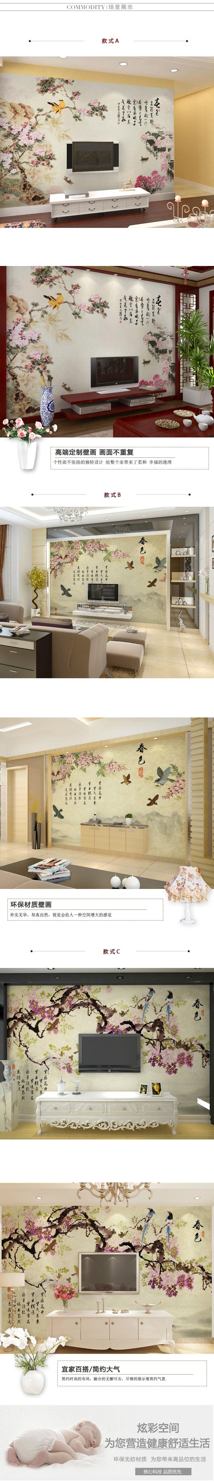 新中式花鸟墙纸贴图