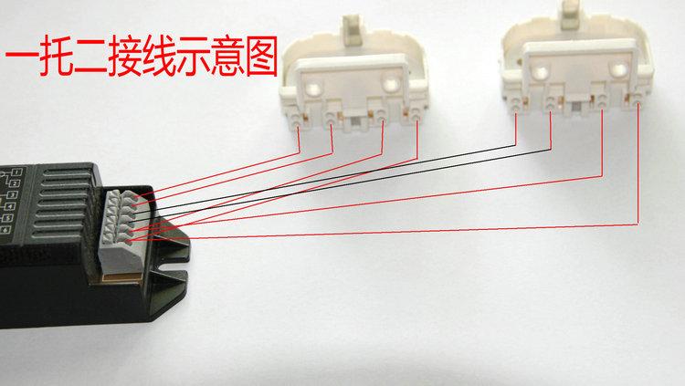 两个镇流器两个日光灯管接线图