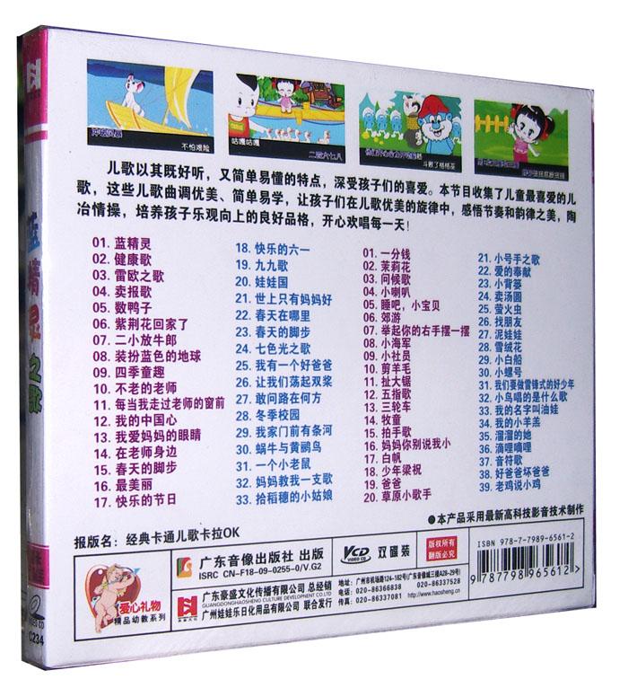 【正版】儿童歌曲:蓝精灵之歌 经典卡通儿歌伴我成长