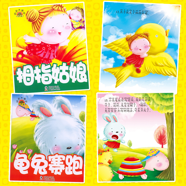 睡前早教儿童绘本图画故事书0-3