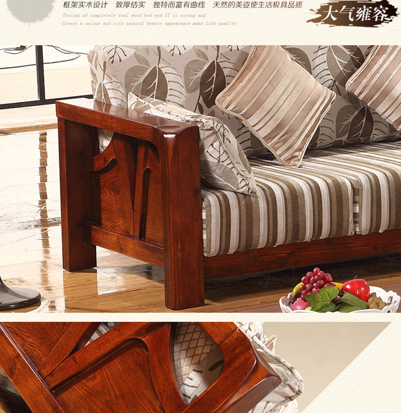 荣的 实木沙发 胡桃木沙发组合 中式客厅实木布艺沙发