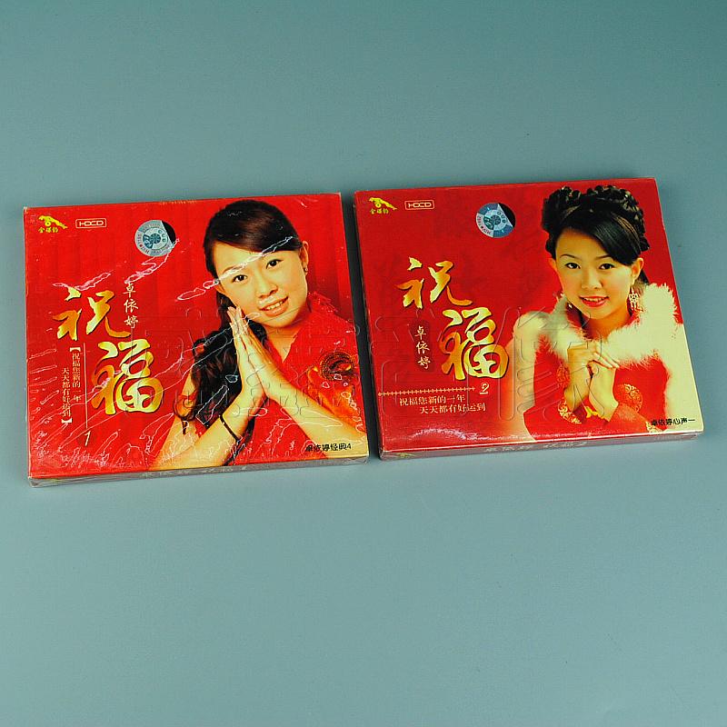 正版 金碟豹 卓依婷 祝福1 2 贺新年歌曲双碟 2cd 车载cd