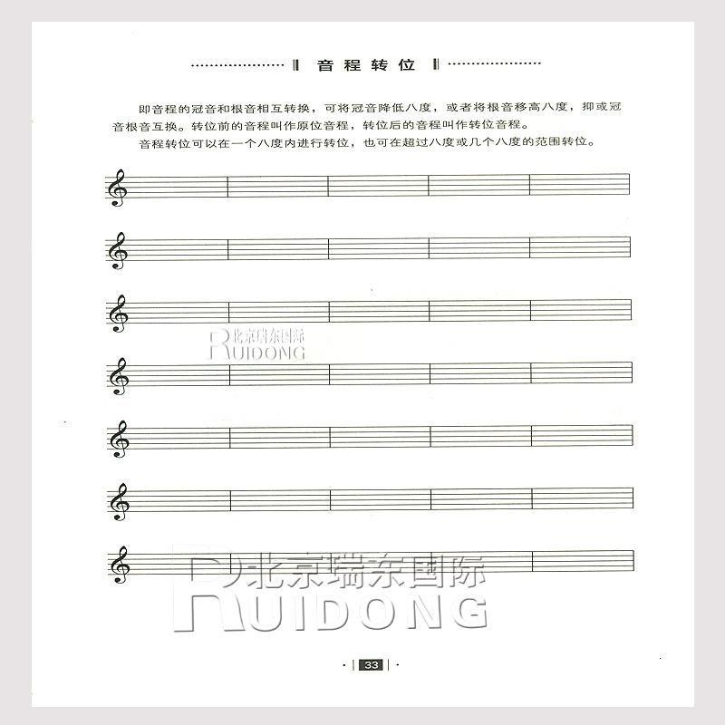 五线谱乐理知识高音谱表五线谱本 本书首创含高音谱号-我的太阳 简谱
