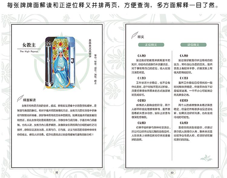 正版 经典塔罗 占卜全套 花影韦特塔罗牌 说明书 送牌