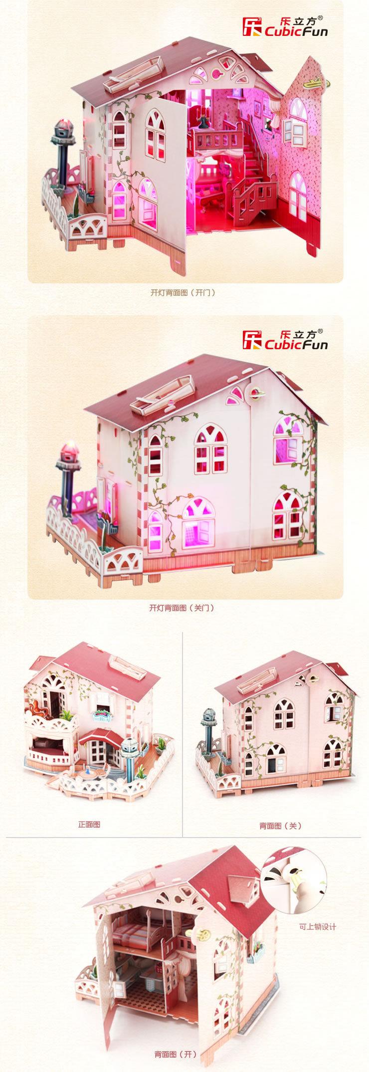 儿童玩具生日礼物女孩圣诞礼品手工diy小屋3d纸房子模型建筑拼装