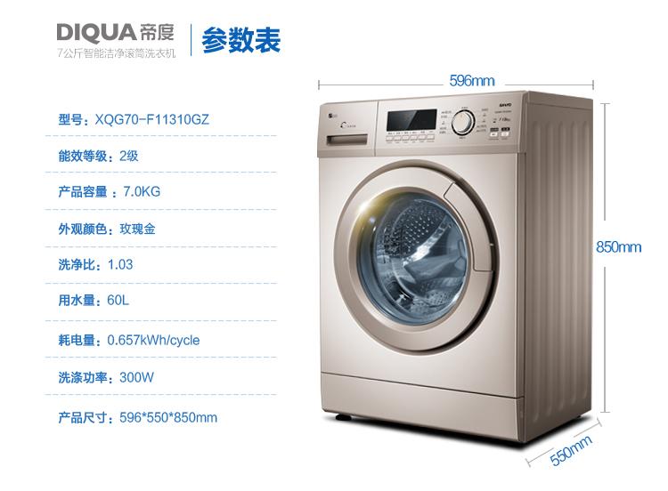 六沐商城-三洋(sanyo)xqg70-f11310gz 7公斤滚筒洗衣
