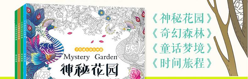 时间旅程+神秘花园+童话梦境+奇幻森林全4册 成人涂鸦填色书手绘减压