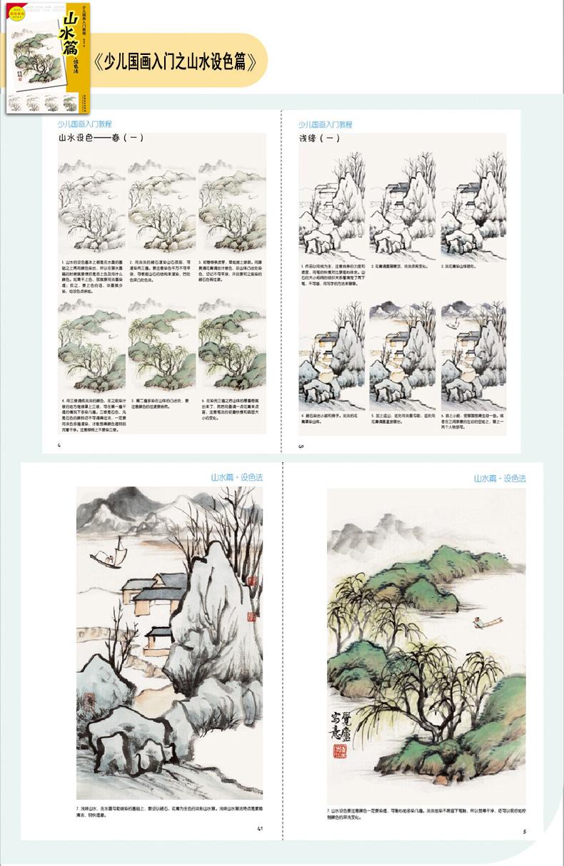 包邮少儿国画入门教程8册 儿童学画基础教材动物 山水禽鸟蔬菜鱼虫