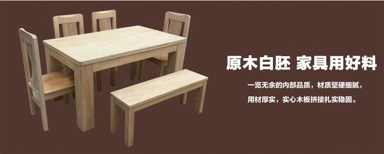 木帆 实木餐桌椅组合北欧原木橡胶木家具 仿古新中式长方形 1.