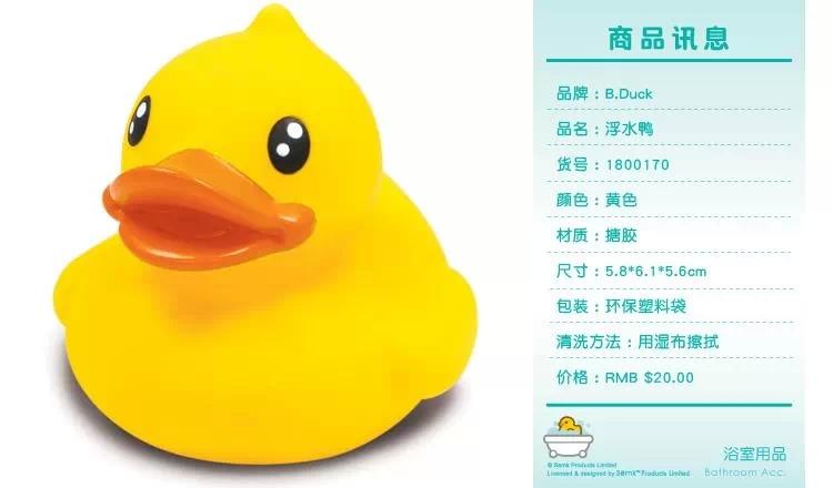 洗澡小鸭子 玩具图片