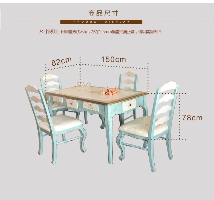 地中海彩绘手绘餐厅组合餐桌椅
