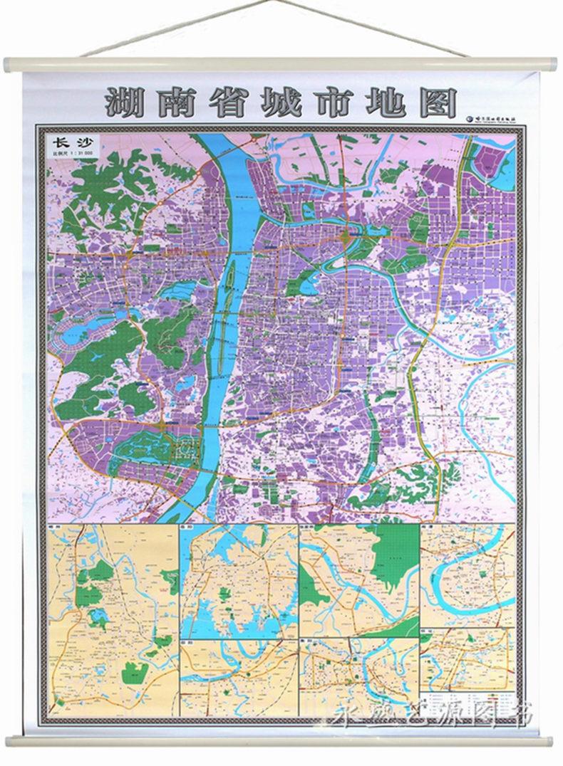 长沙市地图挂图 湖南省地图挂图二合一地图 正反面印刷1.