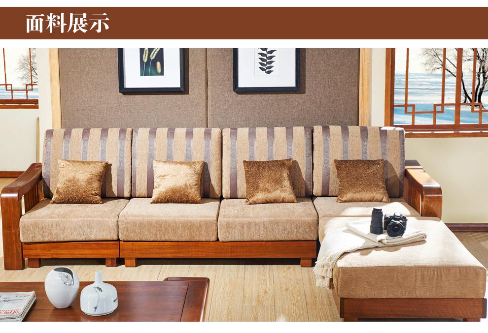 派然 实木沙发组合 新中式全实木家具 紫金楠木 布艺转角沙发图片