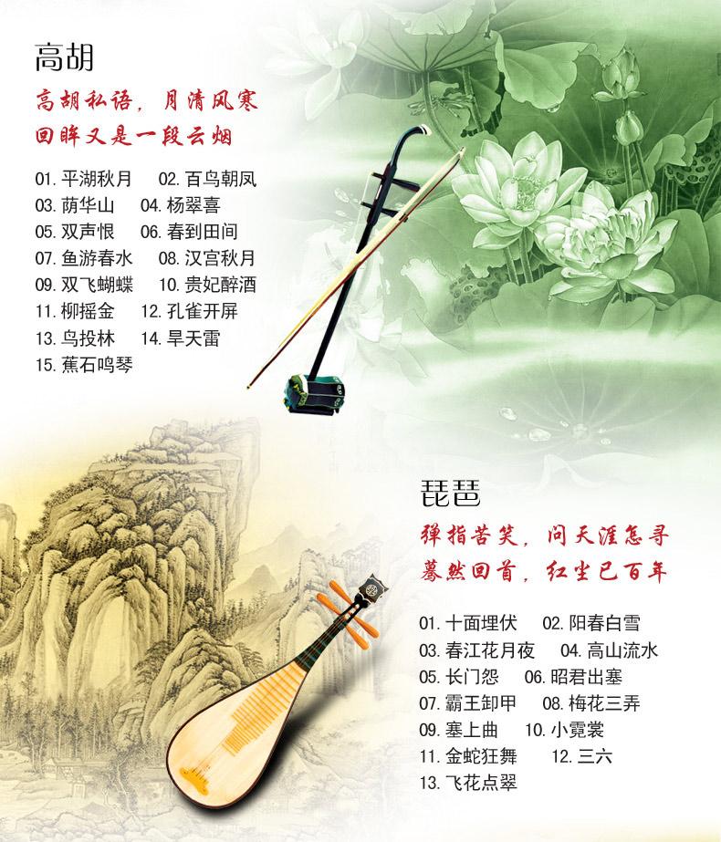 古筝:《梅花三弄》,《高山流水》,《蝶恋花》,《渔.