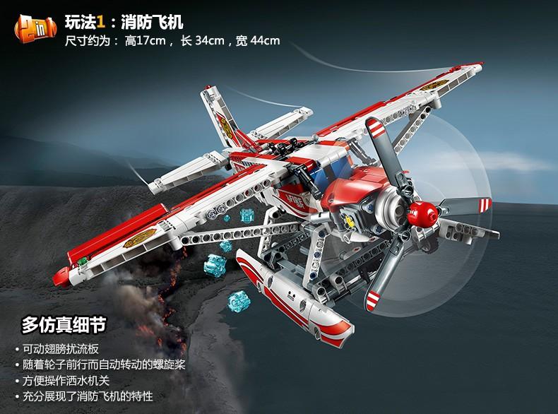 乐高legotechnic科技机械组l42040 消防飞机 积木拼搭