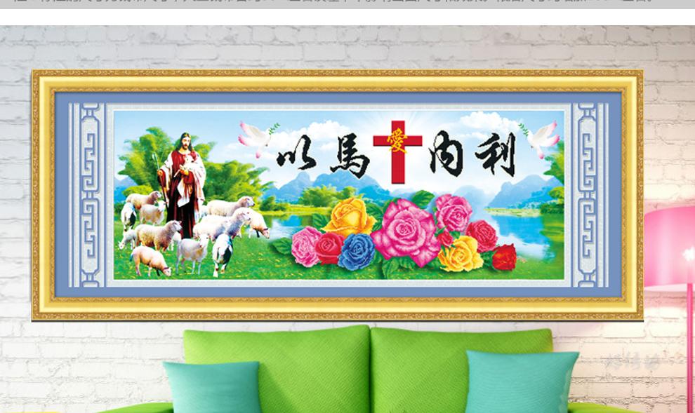爱度ks永恒 以马内利基督教十字架客厅耶稣牧羊神爱世人 5d十字绣钻石