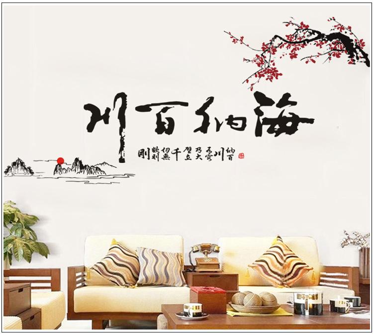 亮点 贴画客厅沙发背景墙贴纸客厅书房中国风字画文字图片