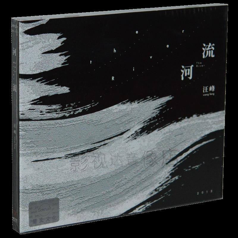 汪峰:河流 2015全新专辑 (cd+歌词本) 华语流行音乐