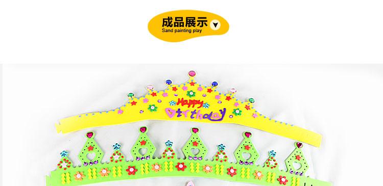 益婴玩具 儿童贴画3d立体皇冠头饰 eva材料diy手工创意制作粘贴画