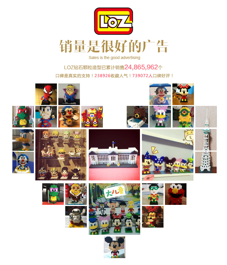 loz积木米奇变形金刚迪士尼小颗粒微钻积木拼装玩具gifts series 9522